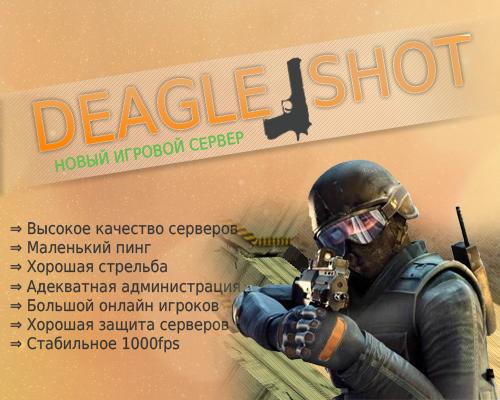 DEAGLE SHOT : Public[+18]
